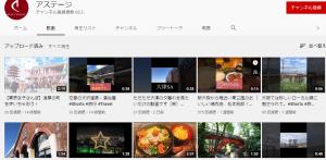 YouTube 身近な観光動画 アステージチャンネル!