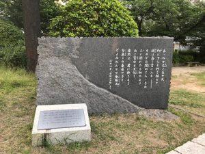 【まちなか観光】薄田泣菫文学碑 大阪上本町