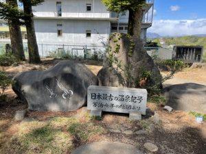 【まちなか観光】群馬県安中市 温泉マークの発祥の地